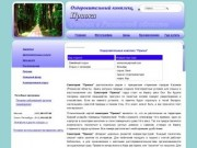 """Оздоровительный комплекс """"Приока"""" -  Касимов"""