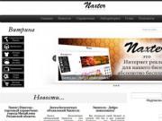 Naxter | Накстер - сайт торговый справочник города Михайлова Рязанской области. Главная.
