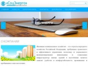 СоцЭнерго — Управляющая компания