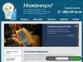 Инжиниринговая компания Инжениум - электромонтажные работы, электролаборатория, обслуживание электросетей, монтаж систем вентиляции и кондиционирования. (Россия, Новосибирская область, Новосибирск)