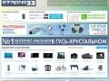 Strong33 - интернет магазин цифровой электроники и бытовой техники г. Гусь-Хрустальный