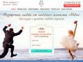 Организация свадьбы под ключ в Москве недорого - «Millas»