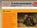 Монтаж и изготовление металлоконструкций в Калининграде и области. (Россия, Калининградская область, Калининград)
