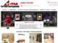 М-ГРАД - торговое оборудование в Иркутске. Купить оборудование по доступным ценам можно у нас
