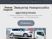 Эвакуатор Новороссийск круглосуточно услуги эвакуатора
