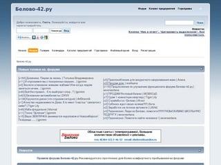 Белово-42.ру