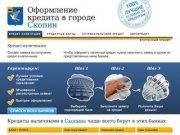 Кредиты в Скопине. Онлайн заявка, быстрое рассмотрение. Все виды кредитов.