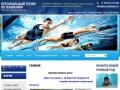 Обучение плаванию в бассейне Персональный тренер по плаванью г. Санкт-Петербург