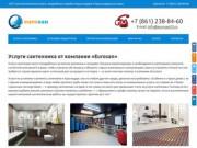 Услуги сантехника в Краснодаре (Россия, Краснодарский край, Краснодар)