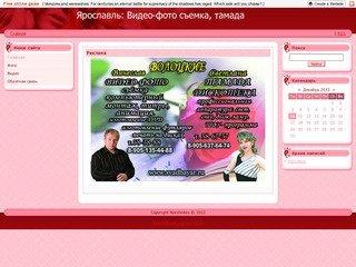 Ярославль: Видео-фото сьемка, тамада