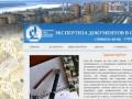 Экспертиза документов (Россия, Самарская область, Самара)