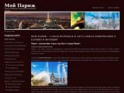 Мой Париж - полезная и актуальная информация о Париже и Франции