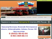 Эвакуатор Дубовский район Волгоградской области тел. (8442) 98-02-04, 8-961-069-86-11
