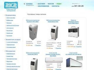 Интернет магазин кондиционеров в Москве, купить кондиционер в Москве дешево