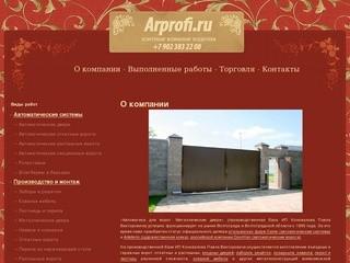 Металлические двери и автоматика для ворот в Волгограде. Официальный дилер Came, Arteferro, DoorHan