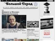 "Журнал ""Большой город"""