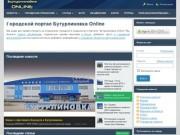 Городской портал Бутурлиновка Online. (Россия, Воронежская область, Бутурлиновка)