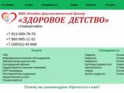 """Лечебно-диагностический центр """"Здоровое детство"""". г. Новоалтайск"""