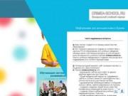 Добро пожаловать на сайт Крымские школы, детские сады | Единый образовательный портал