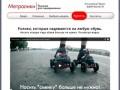 Метролики - решения для передвижения. Купить раздвижные ролики в Москве