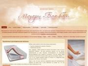 Славгород. Slavgorod. Магазин «Баю-бай». Матрасные ортопедические покрытия различных видов
