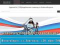Юридические услуги в Новосибирске. Адвокаты в Новосибирске оказываю профессиональную помощь  по уголовным и гражданским делам. (Россия, Новосибирская область, Новосибирск)