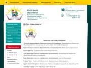 Муниципальное бюджетное общеобразовательное учреждение центр образования г. Долгопрудного