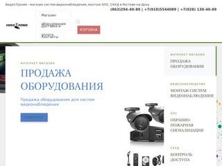 ВидеоТроник - магазин систем видеонаблюдения, ОПС, СКУД в Ростове-на-Дону