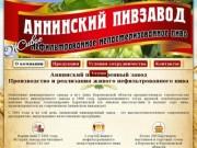 Аннинский пивзавод (Россия, Воронежская область, Воронеж)