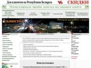 Электрооборудование в Смоленске