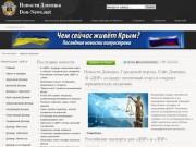 Новости Донецка