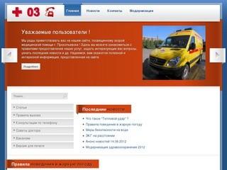 Скорая медицинская помощь Прокопьевска