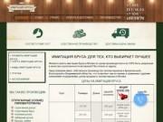Имитация бруса - купить в Москве