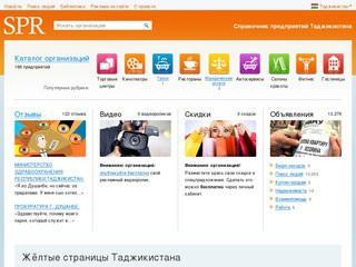 Желтые страницы Таджикистана: организации и фирмы (Справочник Таджикистана, таджикские компании, предприятия и учреждения)