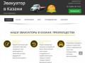 Эвакуатор в Казани | Вызвать эвакуатор по городу Казань быстро и недорого | «Казанец»