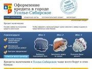 Кредиты в Усолье-Сибирском. Онлайн заявка, быстрое рассмотрение. Все виды кредитов.
