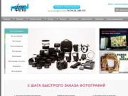 Фотосалон «Амур-Фото» - печать фотографий через интернет с цифровых носителей (г. Хабаровск, ул. Муравьева-Амурского, 29, тел.: (4212) 74-78-24)