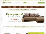 Диваны и мягкая мебель для дома «Mebel Fort» (Украина, Киевская область, Киев)