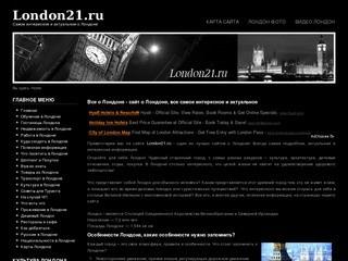 London21 - все о Лондоне, столице Англии, путешествие, туризм: 2012-2013