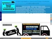 Услуги грузчиков и переезды в Волгограде, из города в другой перевозка мебели, услуги грузовой машины. (Россия, Волгоградская область, Волгоград)