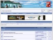 Форум города Шимановск - Powered by vBulletin