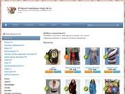 Итернет-магазин     mag-nk.ru - Женская одежа оптом и в розницу г.Нижнекамске и не только...
