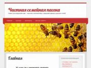 Семья Тула предлагает вам — вкусный, полезный мёд с предгорий кавказа и донских степей (Россия, Ростовская область, Красный Сулин)