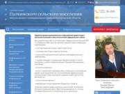 Администрация Палкинского сельского поселения Антроповского муниципального района Костромской