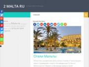 2 Malta - Путешествия и переезды (Россия, Московская область, Москва)