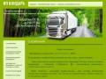 Транспортные услуги грузоперевозки Международные грузовые Страхование грузов при перевозке г