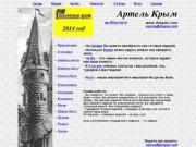 Артель Крым  Бригантины  Стеганки  Кольчуги  Мечи  Наручи