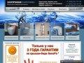 ЭЛЕКТРОННАЯ САНТЕХНИКА      Доставка по Москве и по всей России