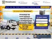 Купить бетон с доставкой в Электроуглях, цена за куб | МэтрАльянс