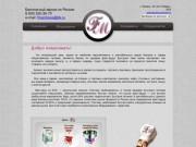 Food Machines - оптовая и розничная торговля оборудованием для сферы быстрого питания (г. Тюмень, 30 лет Победы, 35/2)